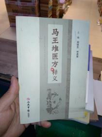 马王堆医方释义(库存新书)..