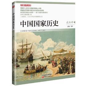 中国国家历史24