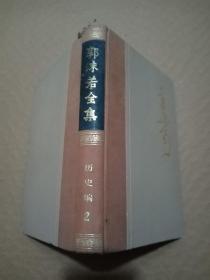 郭沫若全集历史编2