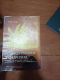 日文版中国安徽遊