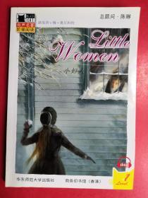 有声名著阶梯阅读:小妇人(有光盘)