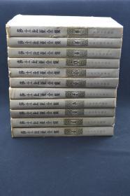 莎士比亚全集(全11册)