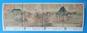 专270 赵孟頫-鹊华秋色图   原胶全品