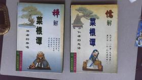 儒、禅、解菜根谭(2册合售)