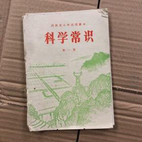 70七十年代文革时期湖南省小学试用课本科学常识第一册