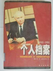 个人档案:苏联克格勃主席弗·亚·克留奇科夫狱中自述