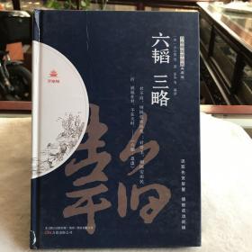 六韬三略(典藏版)/万卷楼国学经典