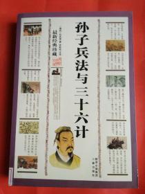 孙子兵法三十六计(经典珍藏版)