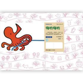 9787535681607-zz-纸戏剧名作选:嗨哟嗨哟