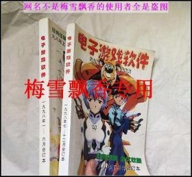 电子游戏软件九八年合订本上下两册全套上半年+下半年98年合订本1998年合订本 原版正版