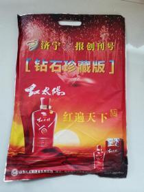 济宁晚报创刊号〔钻石珍藏版〕,红太阳酒和心酒的大幅广告