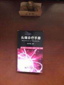 头痛诊疗手册(原书第2版)