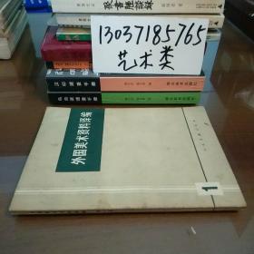 外国美术资料译编 第一辑(包正版现货)