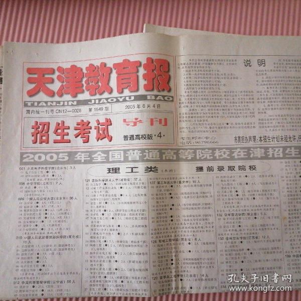 天津教育报 招生考试导刊 2005年6月4日(4版)