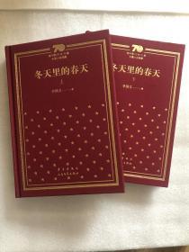 《冬天里的春天》李国文签名钤印,精装一版一印,新中国70年70部长篇小说典藏系列,第一届茅盾文学奖得主签名本