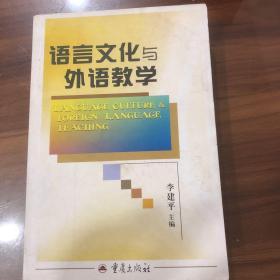 语言文化与外语教学