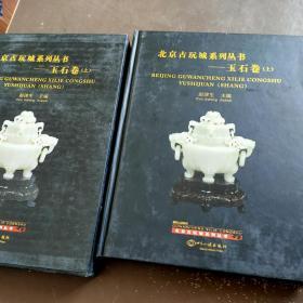 北京古玩城系列丛书:玉石卷(上)