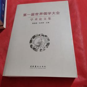 第一届世界儒学大会学术论文集