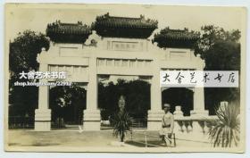 """民国北京中央公园(今中山公园)""""公理战胜""""牌坊牌楼建筑老照片,有国民党国军军官驻足其前。10.6X6.5厘米"""