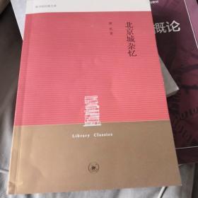 北京城杂忆