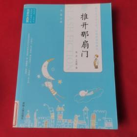 当代中国闪小说名家作品集:推开那扇门