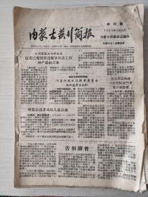 《内蒙古发行简报》(共22期,缺创刊号,有停刊号)。
