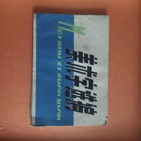 78年出版 美术字选编
