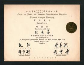 『将军证照』姜法乾将军《国立政治大学公共行政企业管理教育中心结业证书》1971年大学毕业证书,罕见