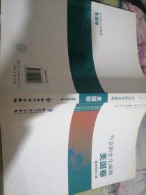 外交学学术文丛:外交的文化阐释