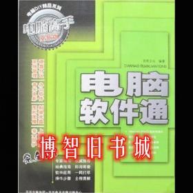 电脑高手电脑软件通 全新版 前程文化 四川出版集团 9787900450036