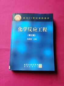 化学反应工程(第三版)