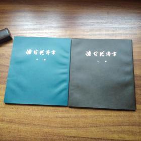 日本花道    日本插花艺术书籍  《 池坊花传书》  中级,上级2册全    图版多幅  1972年发行  华道家元池坊总务所   品相特别好