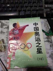 爱国主义教育读本 中国奥运之星【10】