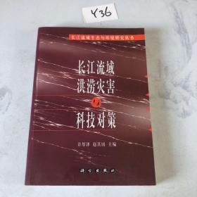 长江流域洪涝灾害与科技对策/长江流域生态与环境研究丛书