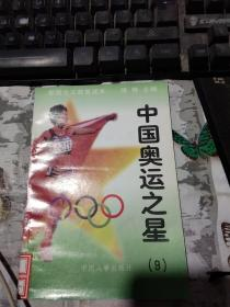 爱国主义教育读本 中国奥运之星【9】