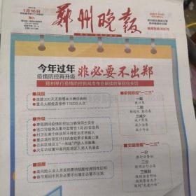 郑州晚报2021年1月16日
