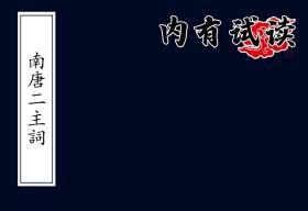 【复印件】南唐二主词(一卷 (南唐)李璟,李煜撰 影印本 民国七年[1918] 宛委别藏)