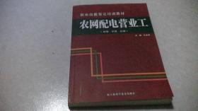 农网配电营业工(初级中级高级)