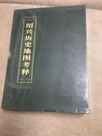 绍兴历史地图考释(函套装)