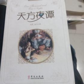 名著名译经典珍藏版:天方夜谭