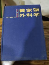 黄家驷外科学,上册