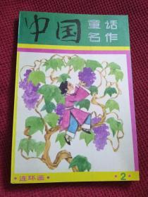 中国童话名作  2