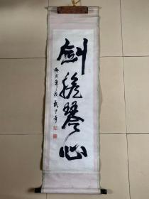 中国书协会员、著名书法家【武中奇】书法作品