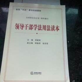 领导干部学法用法读本。