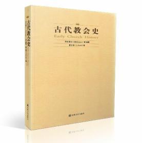 【正版全新】古代教会史|毕尔麦尔.著 宗教文化出版