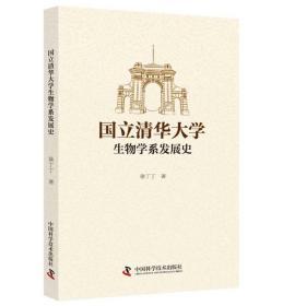 国立清华大学生物学系发展史
