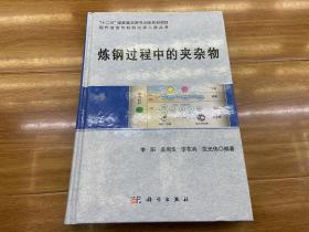 现代冶金与材料过程工程丛书:炼钢过程中的夹杂物