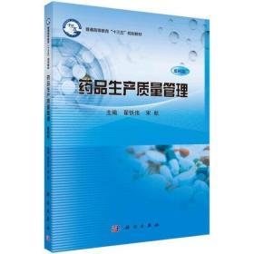 药品生产质量管理(案例版)
