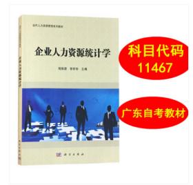 全新正版 广东自考教材 11467 企业人力资源统计学 程振源 李军华 2015年版 科学出版社