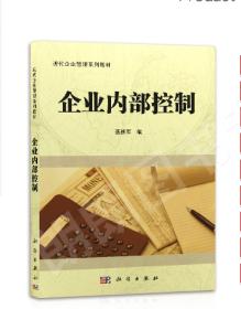 全新正版 广东自考教材 10425企业内部控制 聂新军主编 2011年版 科学出版社
